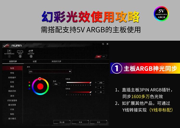 Tản nhiệt khí Jonsbo CR-1400 có thể tuỳ chỉnh màu thông qua phần mềm của mainboard với các dòng mainboard hỗ trợ led 5V ARGB